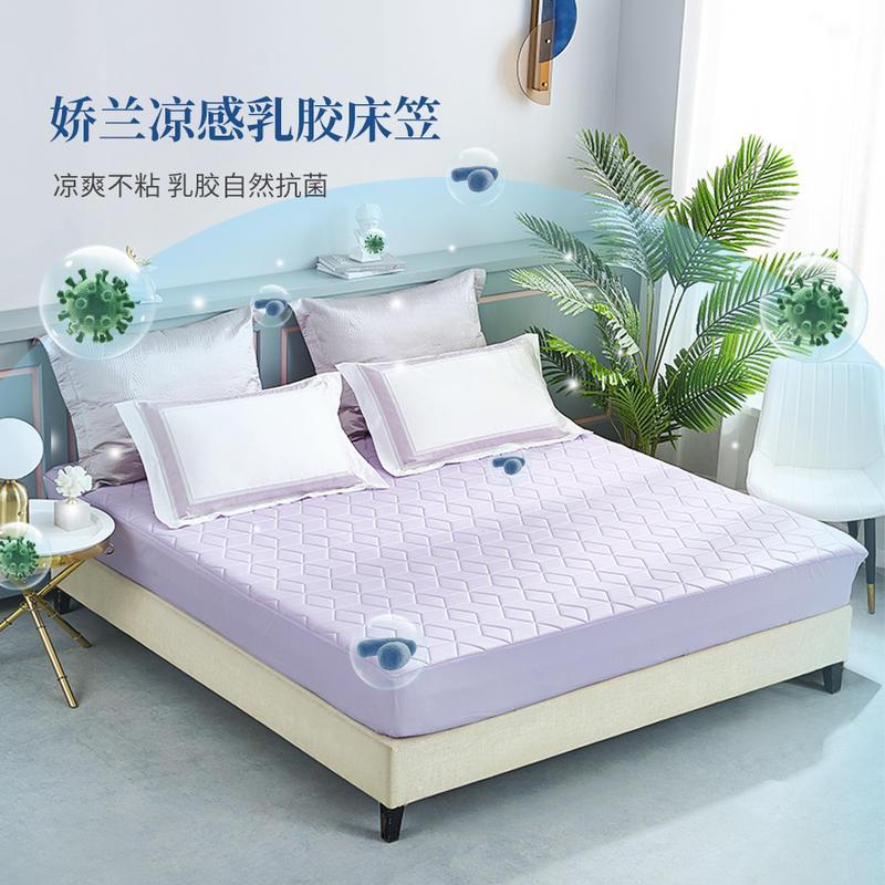 娇兰凉感乳胶床笠(紫/绿)
