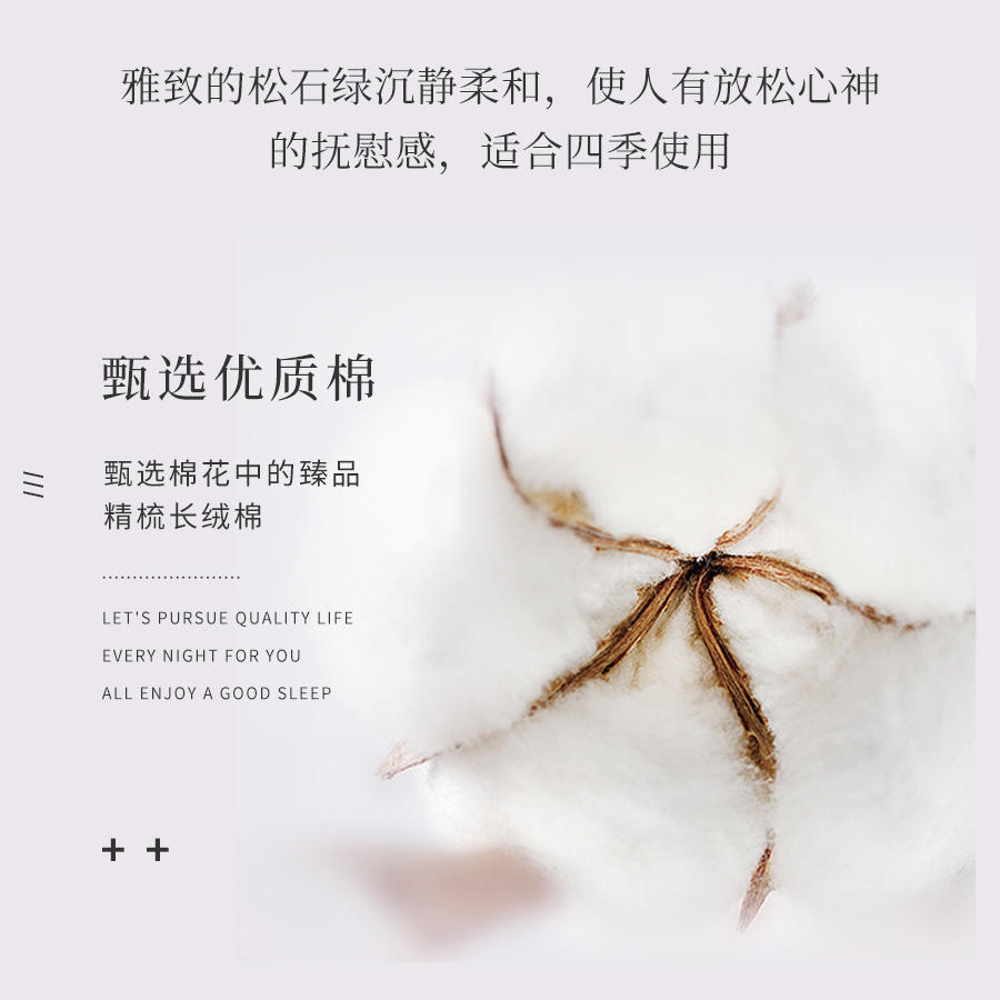 璀璨-长绒棉