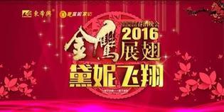 """金鹰展翅 黛妮飞翔""""黛富妮家纺2016年春酒成功举行"""