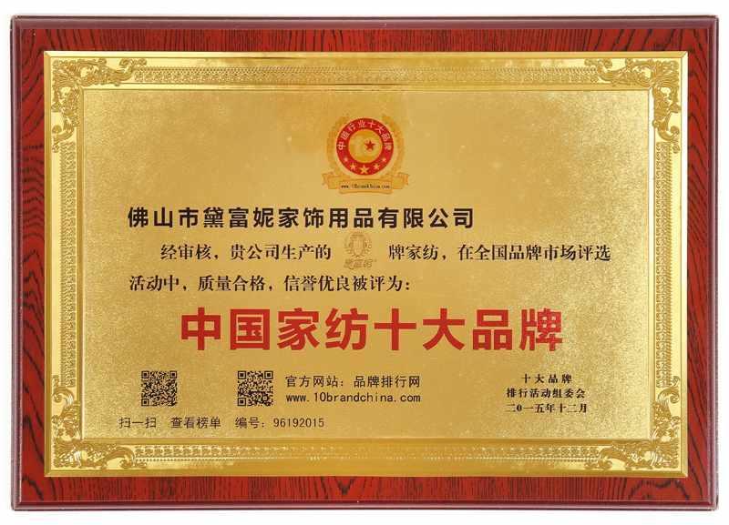 荣膺中国家纺十大品牌 黛富妮为实力而战!