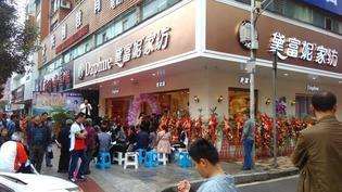 烈祝贺黛富妮家纺贵州六盘水大型专卖店隆重开业