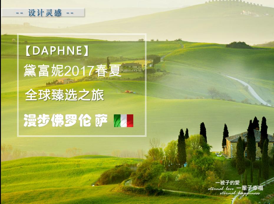 2017春夏全球臻选之旅-漫步佛罗伦萨