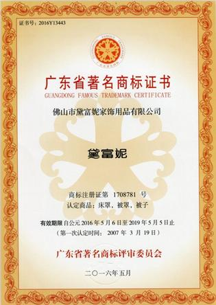 黛富妮家纺连续9年被评定为广东省著名商标